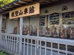 IMG_20160811_姥神大神宮境内の山車模型